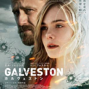映画:ガルヴェストン