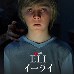 映画:Eli / イーライ