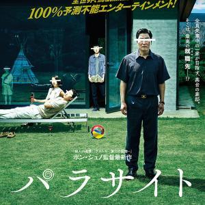 肉の味を忘れた男+映画:パラサイト 半地下の家族
