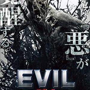 """IT """"それ""""が見えないまま終わり + 映画:EVIL エヴィル"""