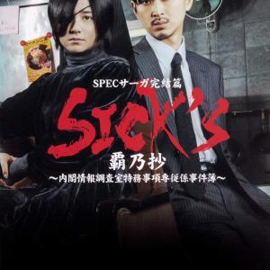 愚策? + 映画:SPECサーガ完結篇 「SICK'S 覇乃抄」地上波濃縮版1話~3話