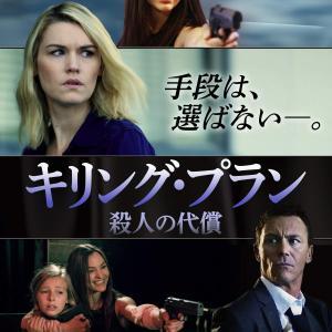 映画:キリング・プラン 殺人の代償