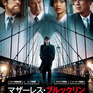 映画:マザーレス・ブルックリン