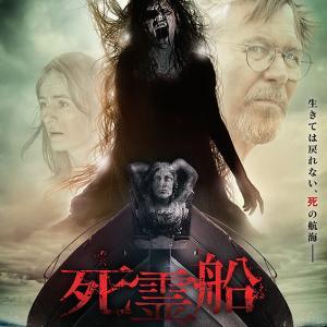 映画:死霊船 メアリー号の呪い