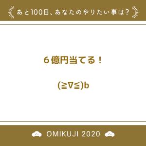 JRA 9/27(日) ヤバイト御神籤6億円的競馬予想