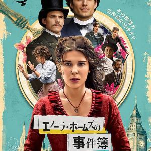 映画:エノーラ・ホームズの事件簿