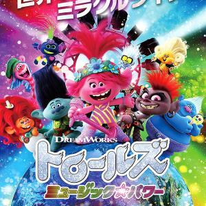 映画:トロールズ ミュージック★パワー