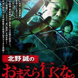 DVD:北野誠のおまえら行くな。松原タニシと行く恐い物件SP