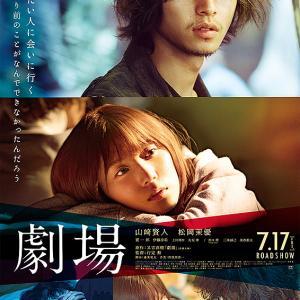 映画:劇場
