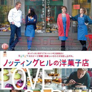映画:ノッティングヒルの洋菓子店
