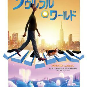 映画:ソウルフル・ワールド