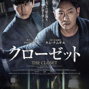 映画:クローゼット