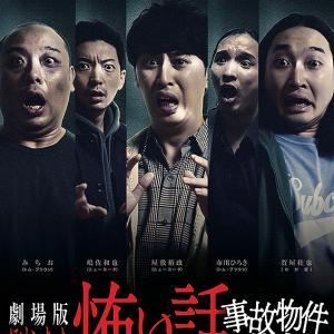 映画:劇場版ほんとうにあった怖い話 事故物件芸人
