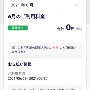 6月も0円でした!