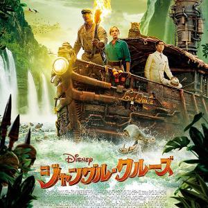 映画:ジャングル・クルーズ