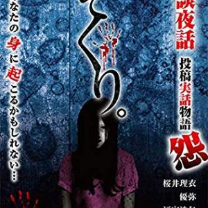 ポップコーンの悲劇 & DVD:ぞくり。怪談夜話 投稿実話物語 怨