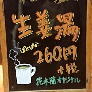 気温が下がるにつれて、自家製『生姜湯』の注文も増えてます!!