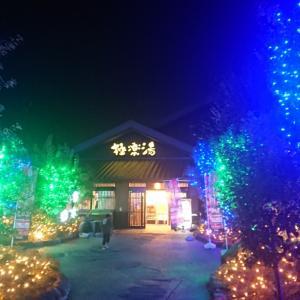 『極楽湯』横浜芹が谷店へ。