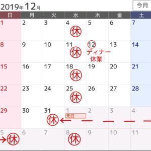 花木蘭カレンダー【12月】※年末年始のお知らせ。