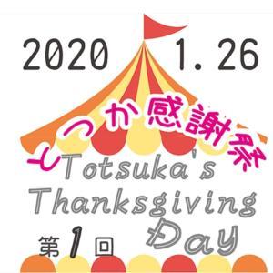 明日 初開催!!『とつか感謝祭』