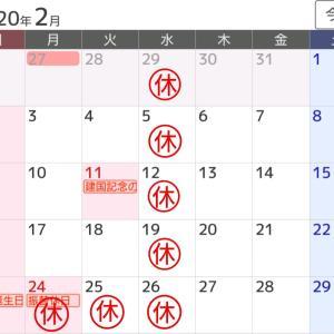 ※臨時休業あり【花木蘭カレンダー】(2月)