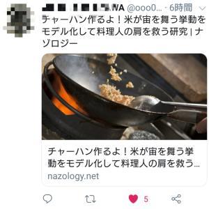 斬新!!ハイテク炒飯マシーン