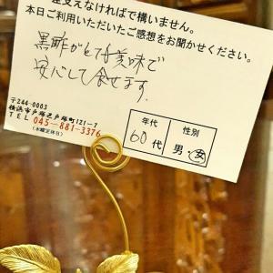花木蘭ダントツ人気No.1『特製黒酢の酢豚』のご感想