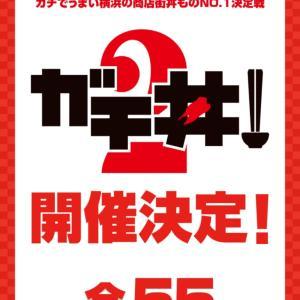 ガチシリーズ第10弾!!今年は『ガチ丼!2』