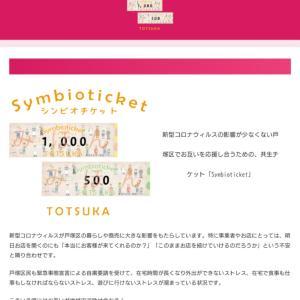 戸塚区限定『シンビオチケット』プレミアムチケット使えます!!