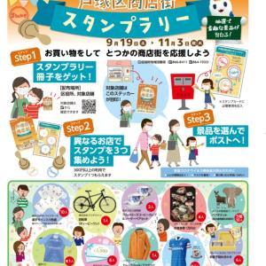 戸塚区商店街スタンプラリーは11月3日(祝火)までです。