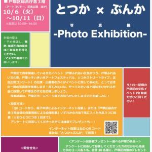『とつか × ぶんか』―Photo Exhibition―(写真展)