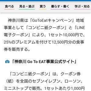 神奈川県 Go To Eat キャンペーン