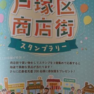 1日から『戸塚区商店街スタンプラリー』始まります!!