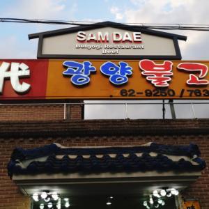 韓国を代表するプルコギ - 三代光陽プルコギ