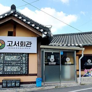 タイトル:最高のレトロ感漂う潭陽(タミャン)のユッケビビンバが美味しいお店!!!<コソヒ館>