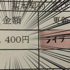 【衝撃】100円アップ!!