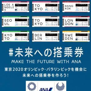 #未来への搭乗券