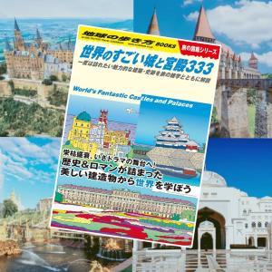 世界のお城と宮殿