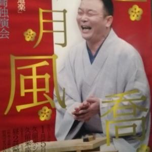 久留米おさんぽ 2019初笑い「笑福亭風喬 独演会」(*^-^*)