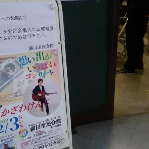 柳川市民会館 「想い出がいっぱいコンサート」を堪能 (*^-^*)