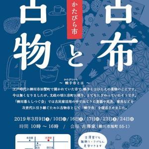 おしらせ 3/9~24の土日は柳川暮らしつぐ会「帷子市」 (*^-^*)