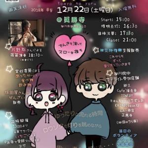 お知らせ 燈明の夜 in 柳川 (*^-^*)