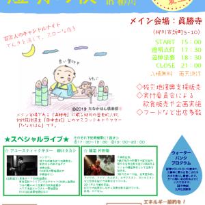 【お知らせ】「燈明の夜 in 柳川」6/22(土)開催です!