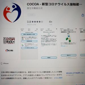 コロナウィルス接触確認アプリをダウンロードしよう