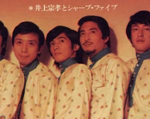 その他のグループ・サウンズ<br />                                                    井上宗孝とシャープ・ファイブ NO4