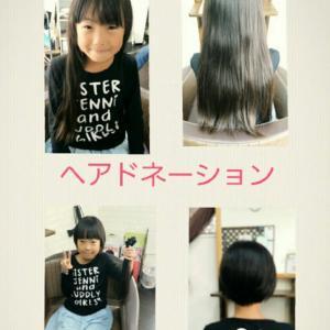 娘のヘアドネーション