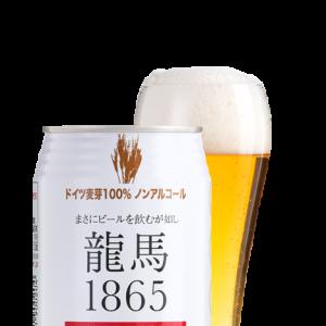 ノンアルコールビールはこれが最強!(私的No.1)