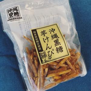 沖縄黒糖芋けんぴ