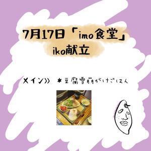 7月17日 imo食堂