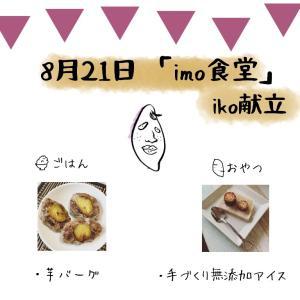 8.21 imo食堂